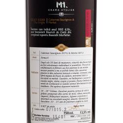 M1 Atelier - Leat 6500 The Origin Cabernet Sauvignon & Merlot 2013