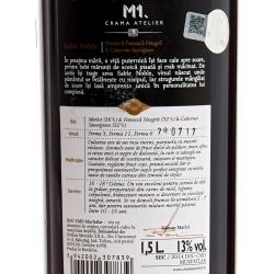 M1 Atelier - Sable Noble Merlot&Feteasca Neagra&Cabernet Sauvignon 2014 1.5L