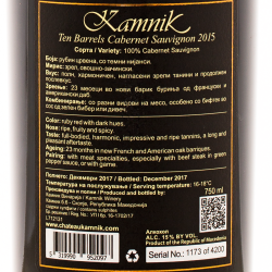 Chateau Kamnik - Ten Barrels Cabernet Sauvignon Reserva 2015